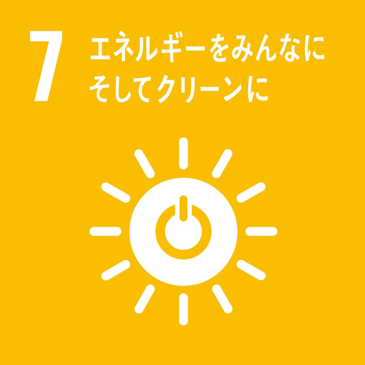 SDGs07